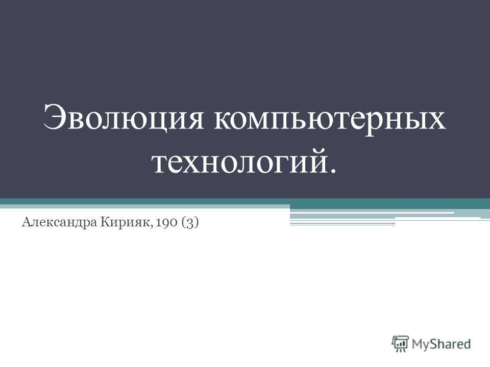 Эволюция компьютерных технологий. Александра Кирияк, 190 (3)