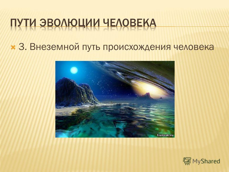 3. Внеземной путь происхождения человека