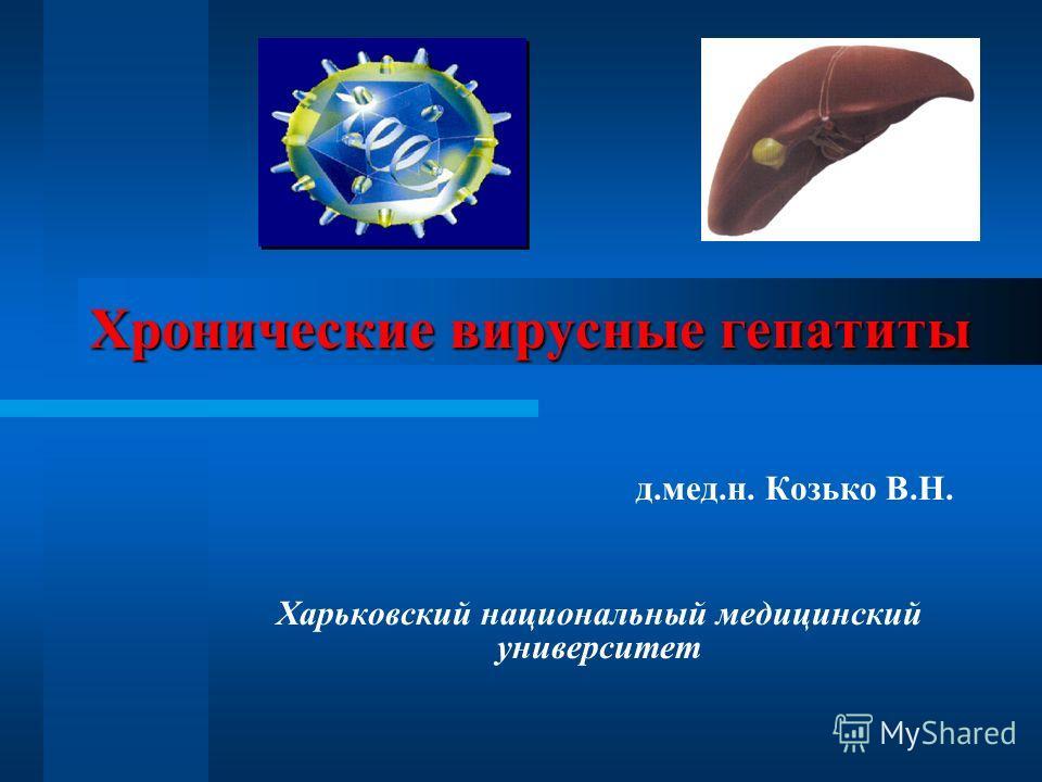 Хронические вирусные гепатиты д.мед.н. Козько В.Н. Харьковский национальный медицинский университет