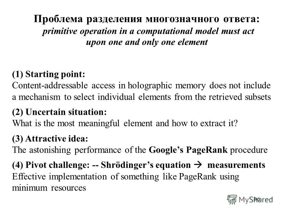 96 Проблема разделения многозначного ответа: primitive operation in a computational model must act upon one and only one element (1) Starting point: Content-addressable access in holographic memory does not include a mechanism to select individual el