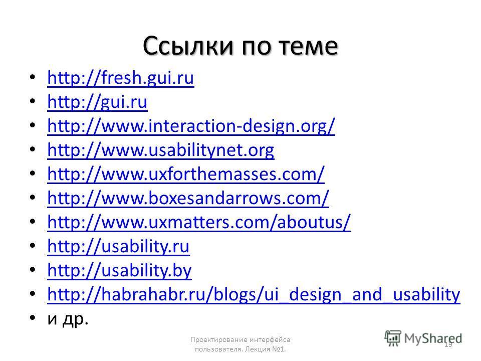 Ссылки по теме http://fresh.gui.ru http://fresh.gui.ru http://gui.ru http://gui.ru http://www.interaction-design.org/ http://www.usabilitynet.org http://www.uxforthemasses.com/ http://www.boxesandarrows.com/ http://www.uxmatters.com/aboutus/ http://u