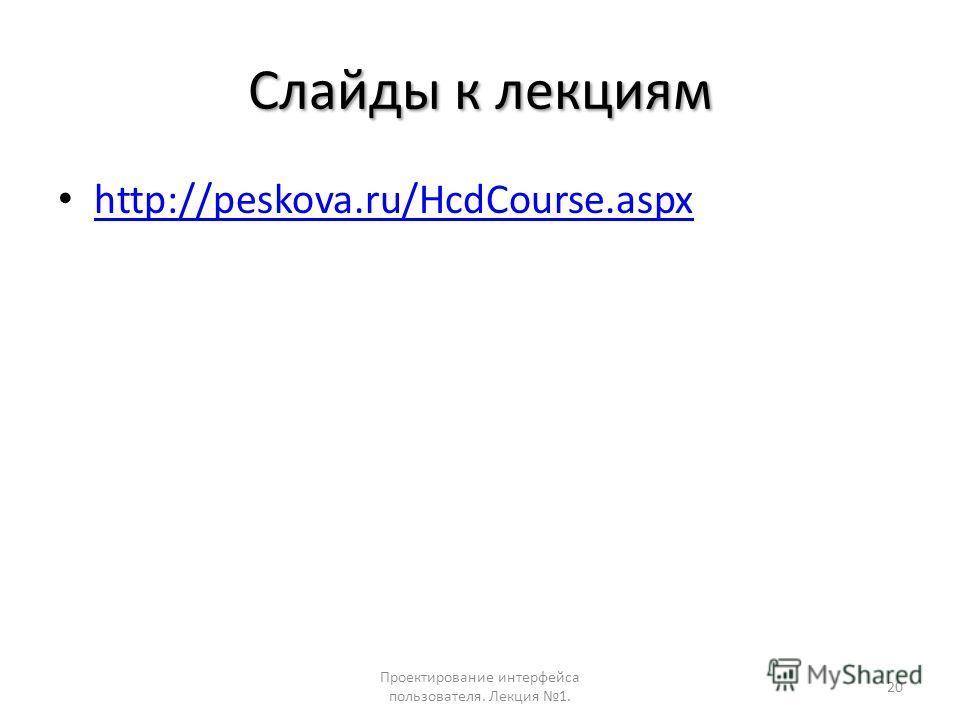 Слайды к лекциям http://peskova.ru/HcdCourse.aspx Проектирование интерфейса пользователя. Лекция 1. 20