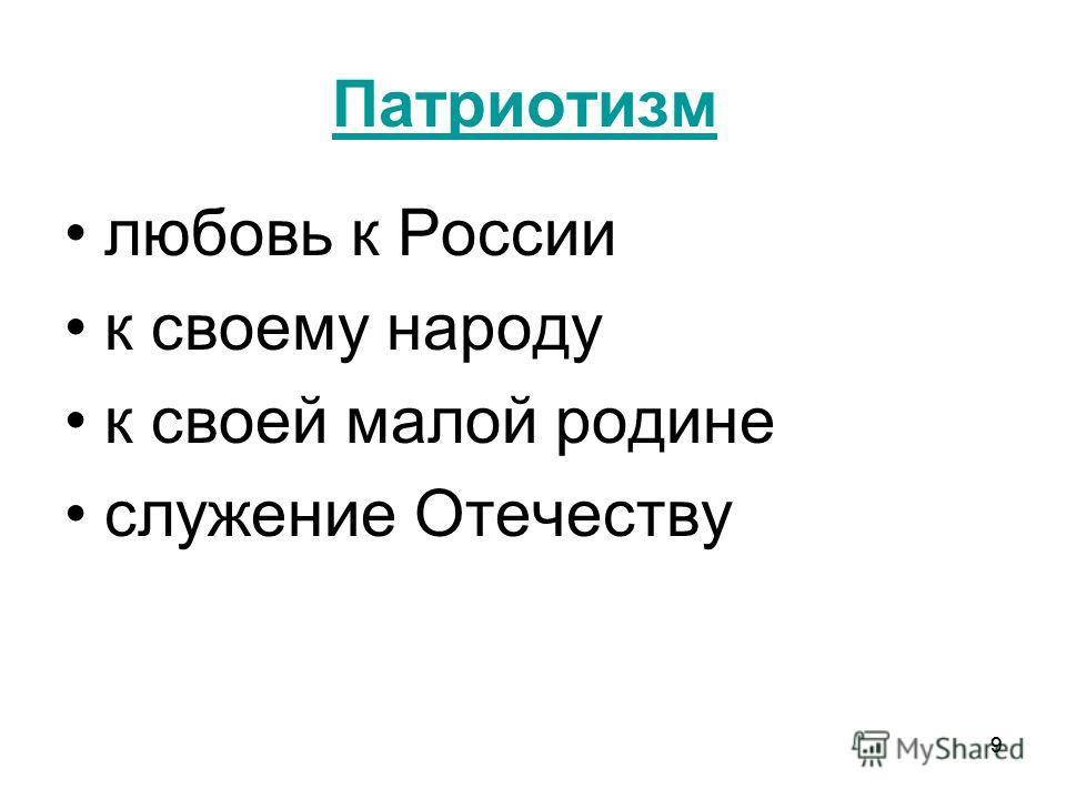 99 Патриотизм любовь к России к своему народу к своей малой родине служение Отечеству