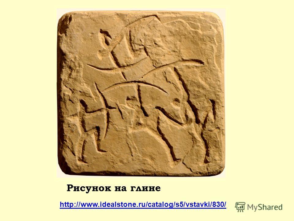 Рисунок на глине http://www.idealstone.ru/catalog/s5/vstavki/830/
