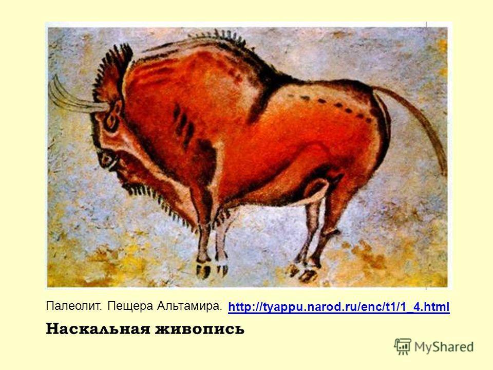 Наскальная живопись Палеолит. Пещера Альтамира. http://tyappu.narod.ru/enc/t1/1_4.html