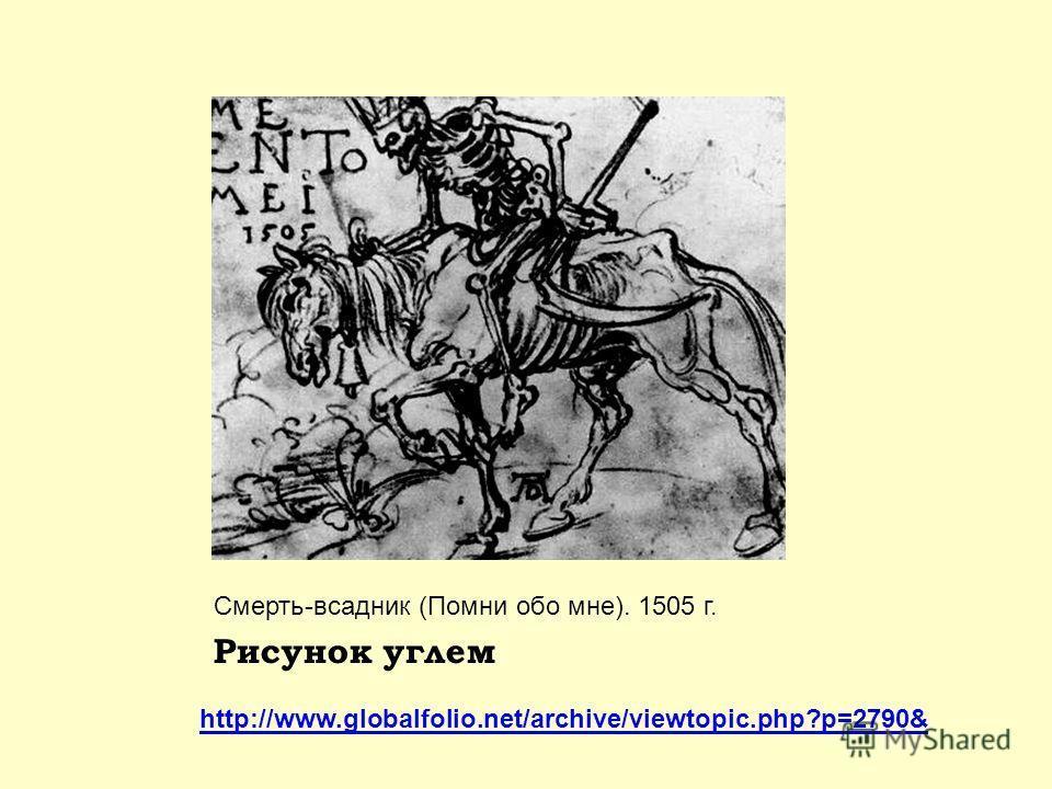 Рисунок углем http://www.globalfolio.net/archive/viewtopic.php?p=2790& Смерть-всадник (Помни обо мне). 1505 г.