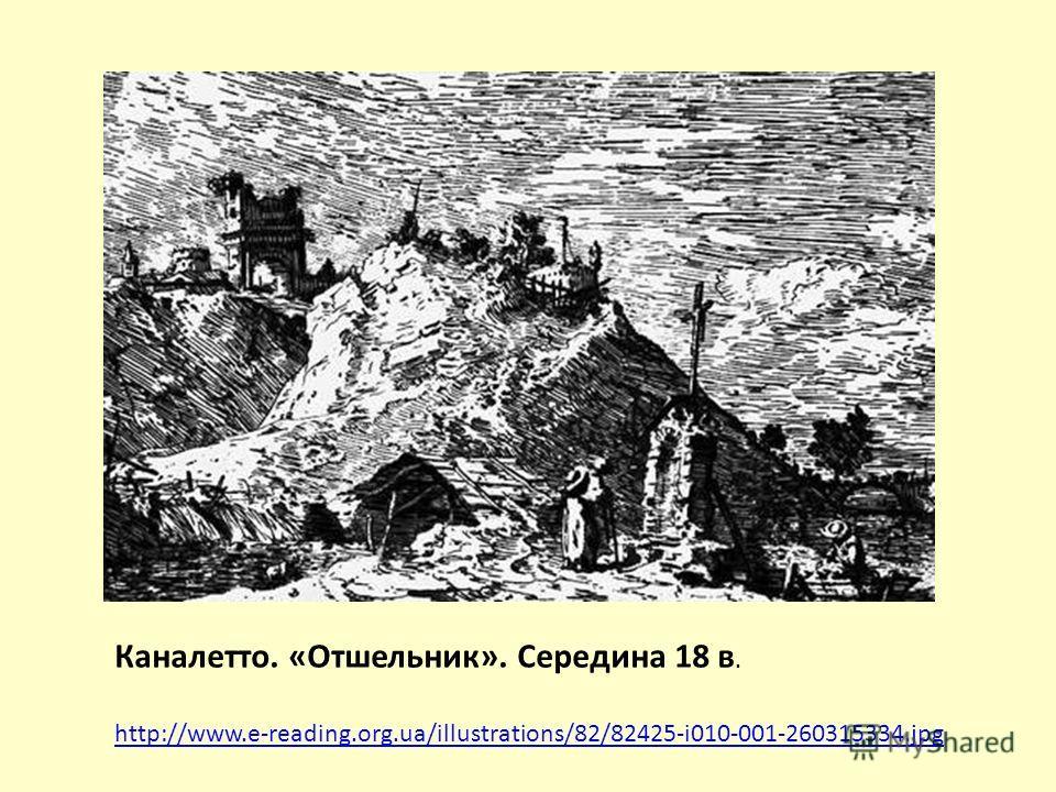 http://www.e-reading.org.ua/illustrations/82/82425-i010-001-260315334.jpg Каналетто. «Отшельник». Середина 18 в.
