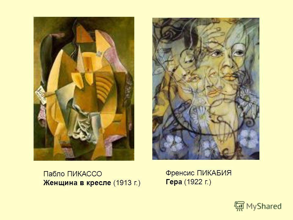 Френсис ПИКАБИЯ Гера (1922 г.) Пабло ПИКАССО Женщина в кресле (1913 г.)