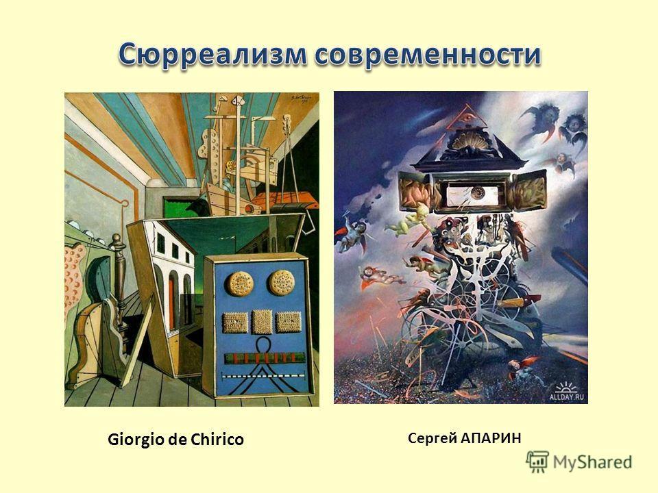 Giorgio de Chirico Сергей АПАРИН