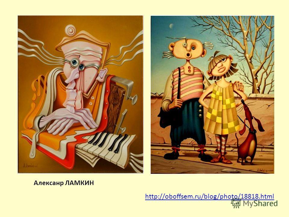 http://oboffsem.ru/blog/photo/18818.html Алексанр ЛАМКИН