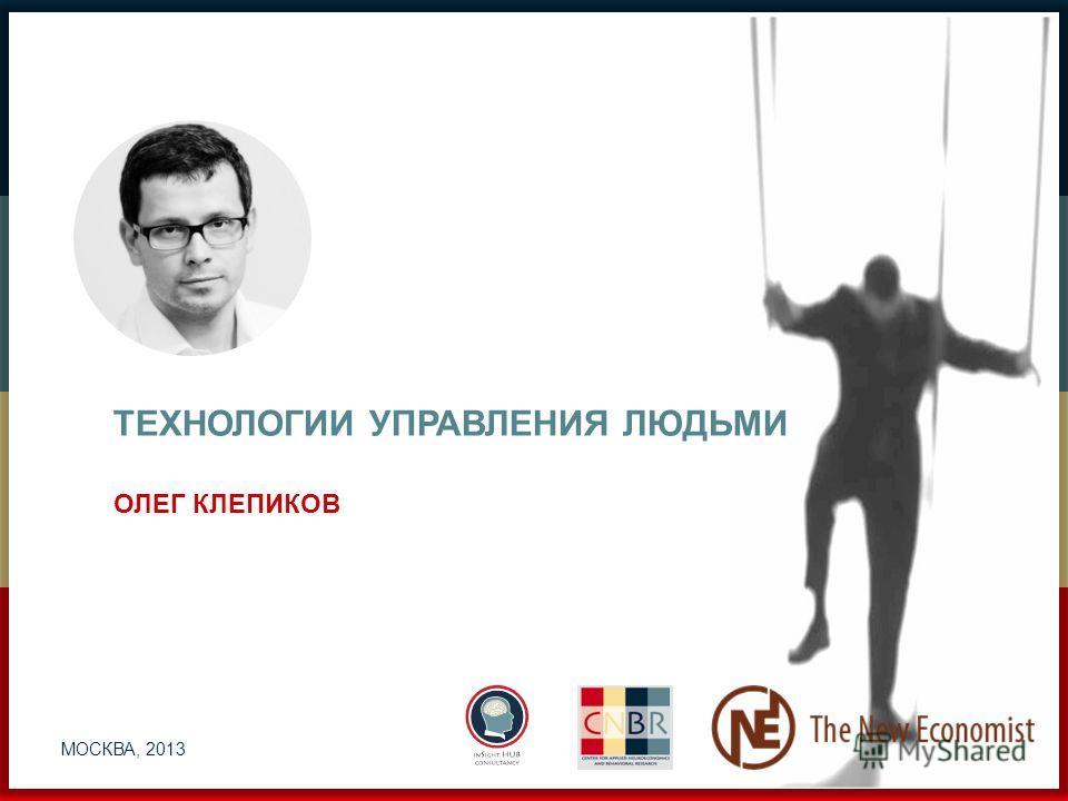 ОЛЕГ КЛЕПИКОВ ТЕХНОЛОГИИ УПРАВЛЕНИЯ ЛЮДЬМИ МОСКВА, 2013