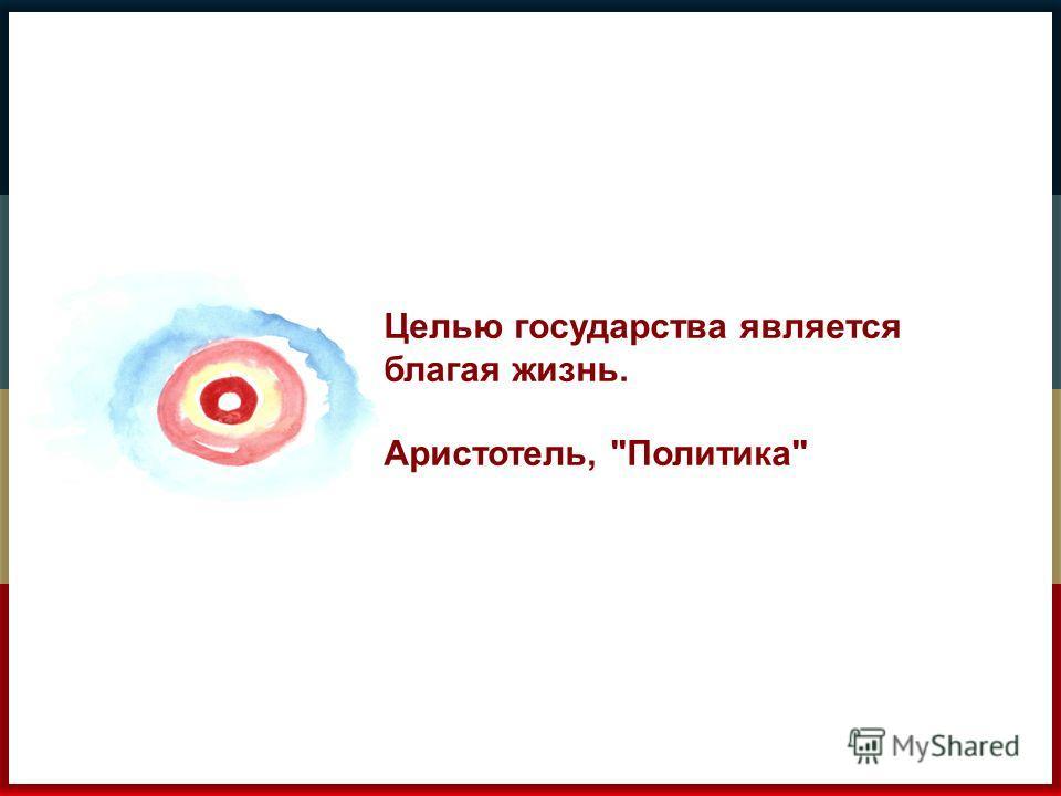 Целью государства является благая жизнь. Аристотель, Политика