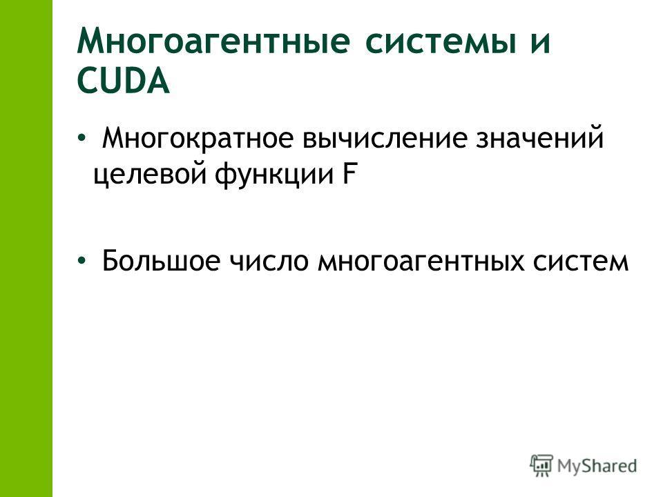 Многоагентные системы и CUDA Многократное вычисление значений целевой функции F Большое число многоагентных систем