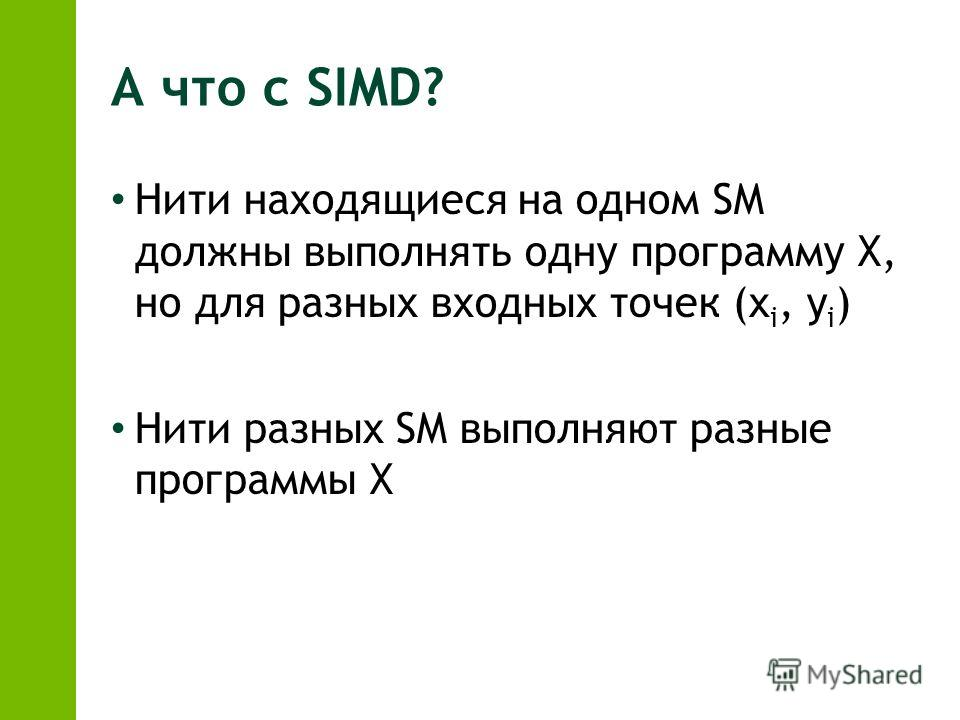 А что с SIMD? Нити находящиеся на одном SM должны выполнять одну программу X, но для разных входных точек (x i, y i ) Нити разных SM выполняют разные программы X