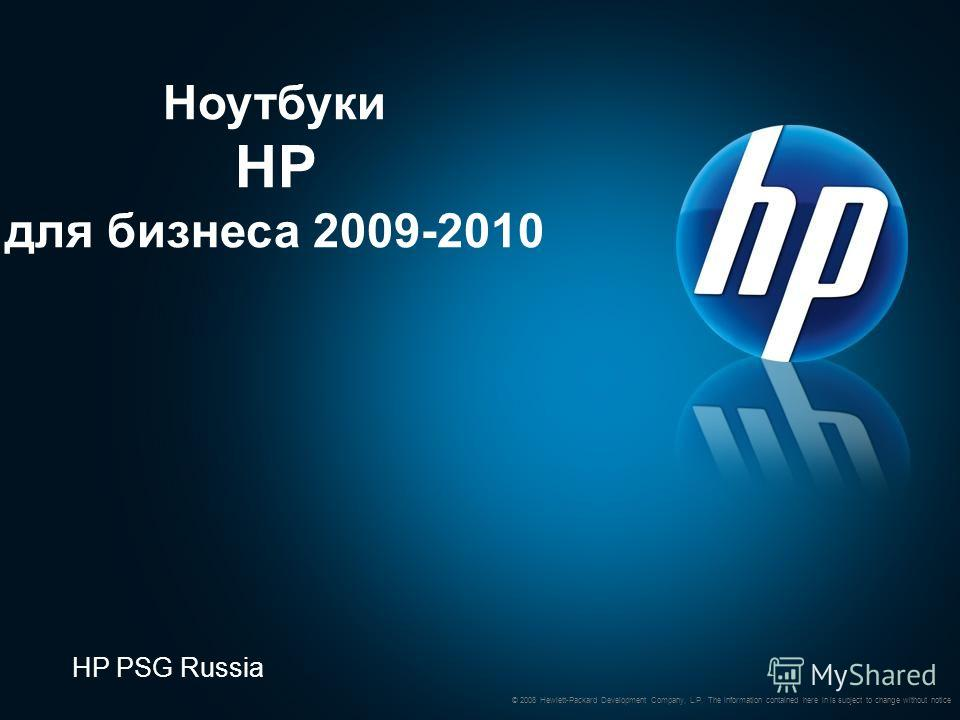 © 2008 Hewlett-Packard Development Company, L.P. The information contained here in is subject to change without notice Ноутбуки HP для бизнеса 2009-2010 HP PSG Russia