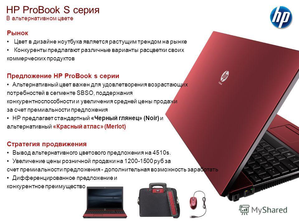 HP ProBook S серия В альтернативном цвете Рынок Цвет в дизайне ноутбука является растущим трендом на рынке Конкуренты предлагают различные варианты расцветки своих коммерческих продуктов Предложение HP ProBook s серии Альтернативный цвет важен для уд