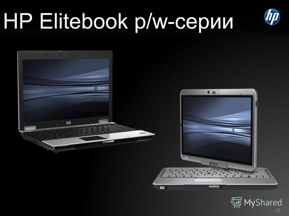 28 HP Elitebook p/w-серии