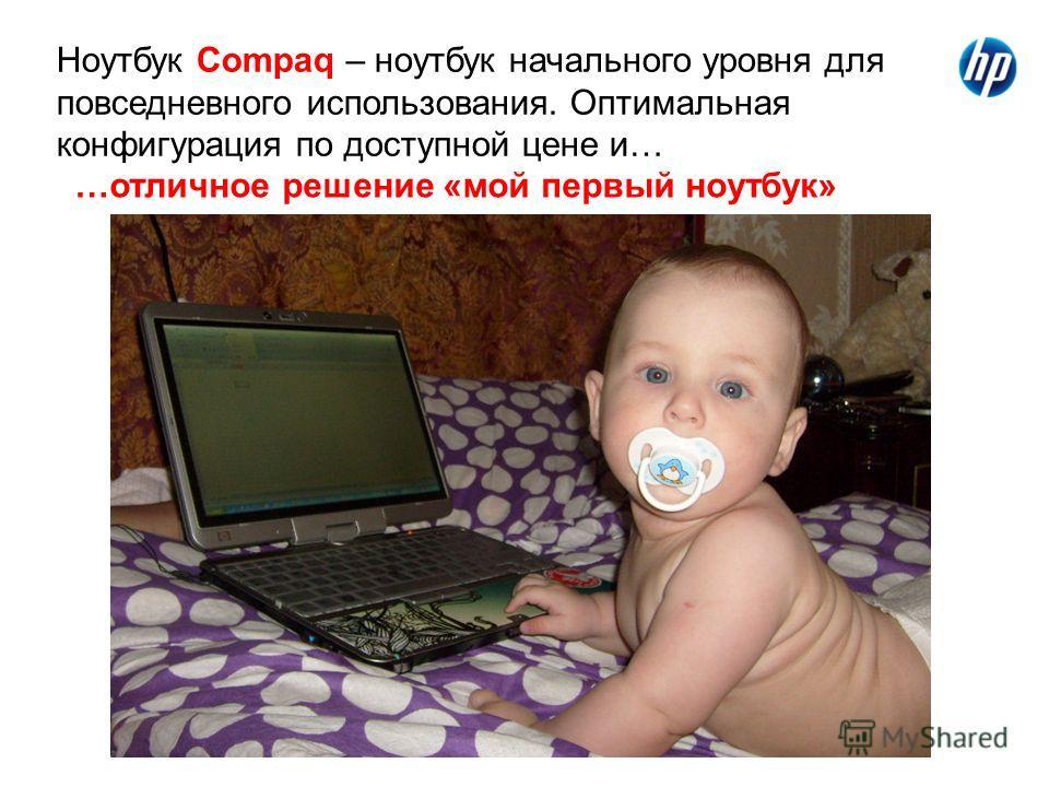 Ноутбук Compaq – ноутбук начального уровня для повседневного использования. Оптимальная конфигурация по доступной цене и… …отличное решение «мой первый ноутбук»