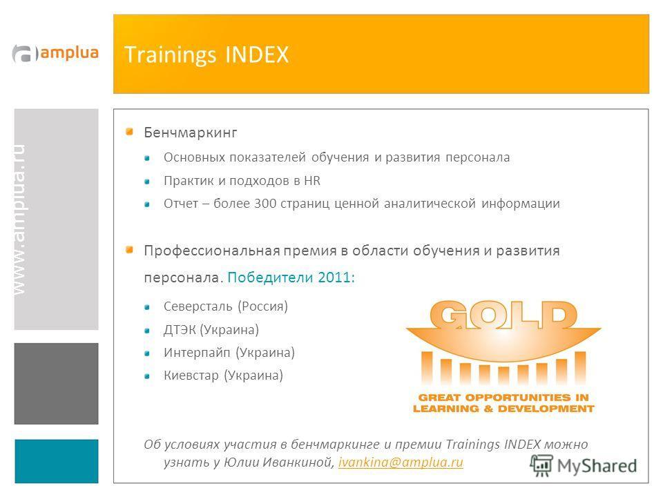 www.amplua.ru Trainings INDEX Бенчмаркинг Основных показателей обучения и развития персонала Практик и подходов в HR Отчет – более 300 страниц ценной аналитической информации Профессиональная премия в области обучения и развития персонала. Победители