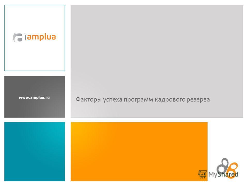 www.amplua.ru Факторы успеха программ кадрового резерва