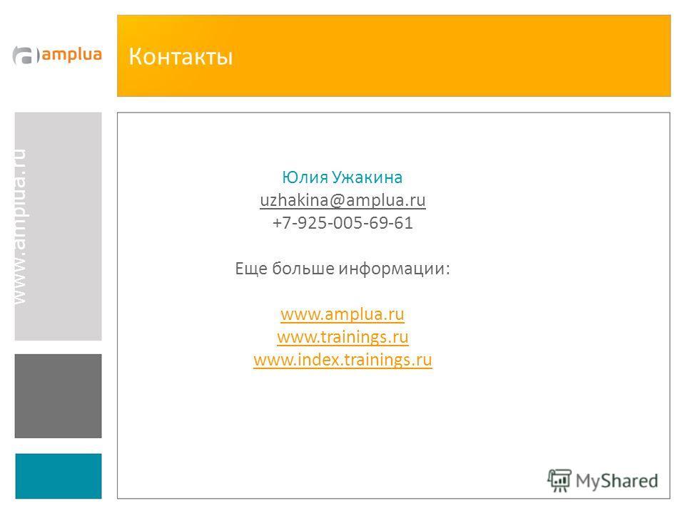 www.amplua.ru Контакты Юлия Ужакина uzhakina@amplua.ru +7-925-005-69-61 Еще больше информации: www.amplua.ru www.trainings.ru www.index.trainings.ru