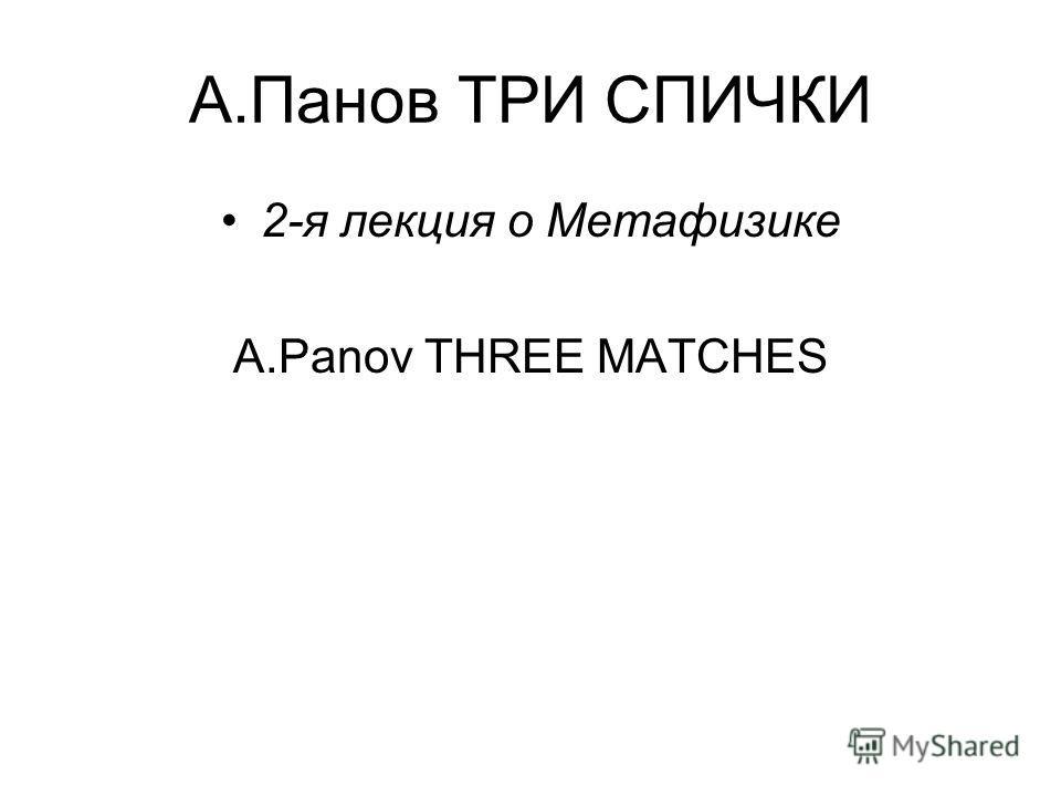 А.Панов ТPИ СПИЧКИ 2-я лекция о Метафизике A.Panov THREE MATCHES