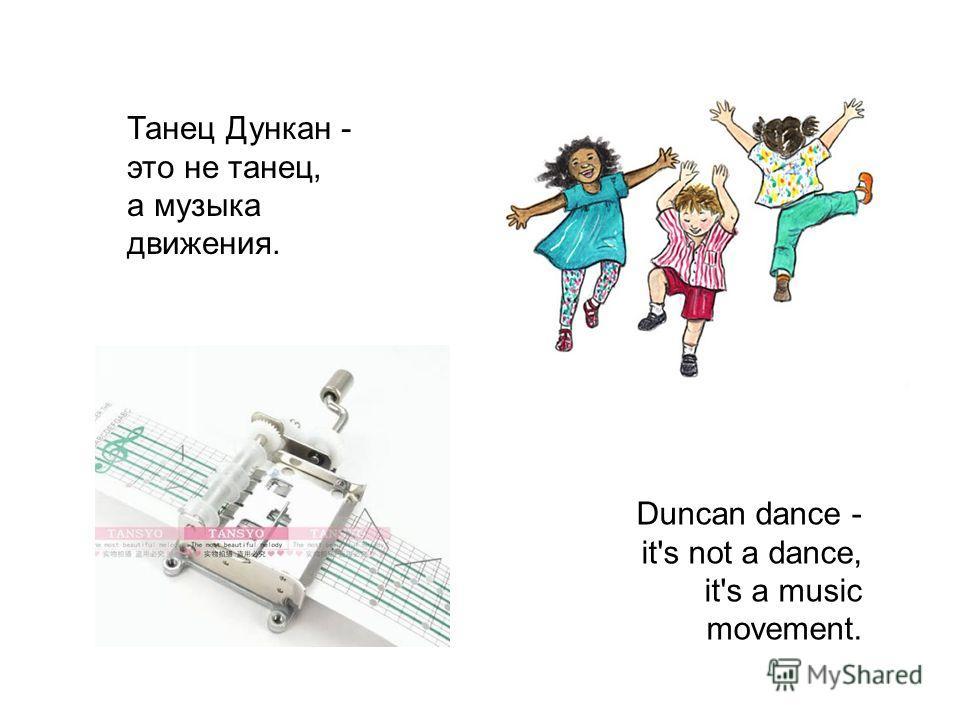 Танец Дункан - это не танец, а музыка движения. Duncan dance - it's not a dance, it's a music movement.