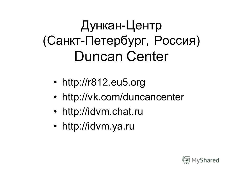 Дункан-Центр (Санкт-Петербург, Россия) Duncan Center http://r812.eu5.org http://vk.com/duncancenter http://idvm.chat.ru http://idvm.ya.ru
