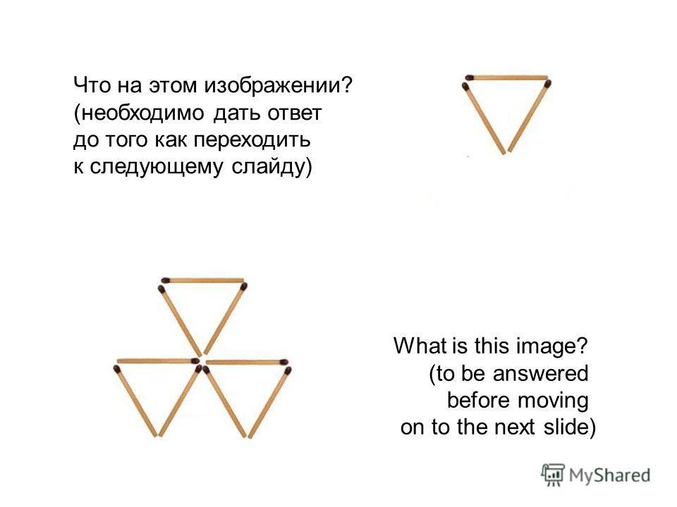 What is this image? (to be answered before moving on to the next slide) Что на этом изображении? (необходимо дать ответ до того как переходить к следующему слайду)