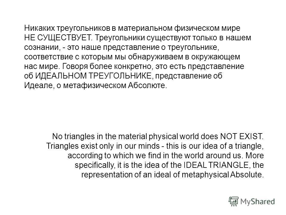 Никаких треугольников в материальном физическом мире НЕ СУЩЕСТВУЕТ. Треугольники существуют только в нашем сознании, - это наше представление о треугольнике, соответствие с которым мы обнаруживаем в окружающем нас мире. Говоря более конкретно, это ес