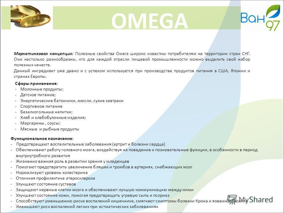 OMEGA Маркетинговая концепция: Полезные свойства Омега широко известны потребителям на территории стран СНГ. Они настолько разнообразны, что для каждой отрасли пищевой промышленности можно выделить свой набор полезных качеств. Данный ингредиент уже д