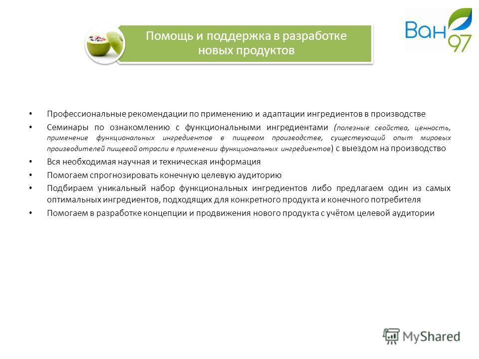 Профессиональные рекомендации по применению и адаптации ингредиентов в производстве Семинары по ознакомлению с функциональными ингредиентами ( полезные свойства, ценность, применение функциональных ингредиентов в пищевом производстве, существующий оп