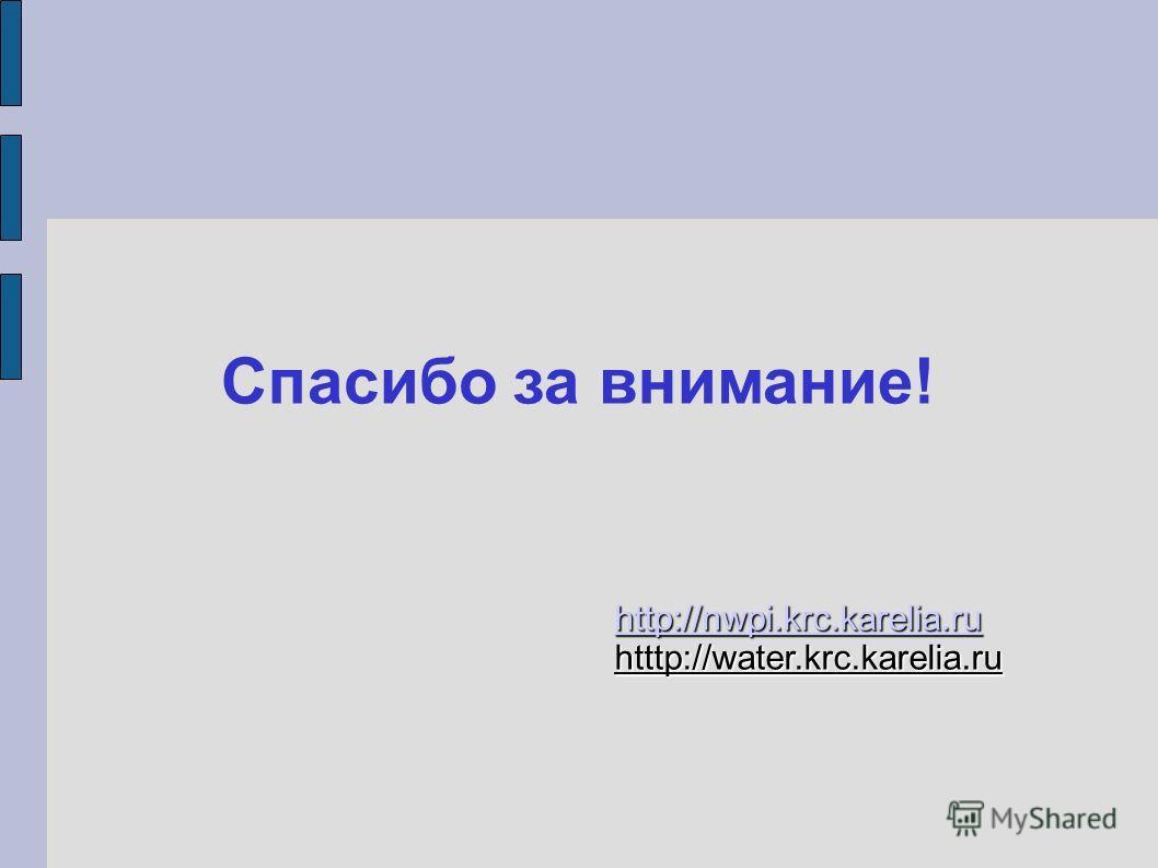 Спасибо за внимание! http://nwpi.krc.karelia.ru htttp://water.krc.karelia.ru