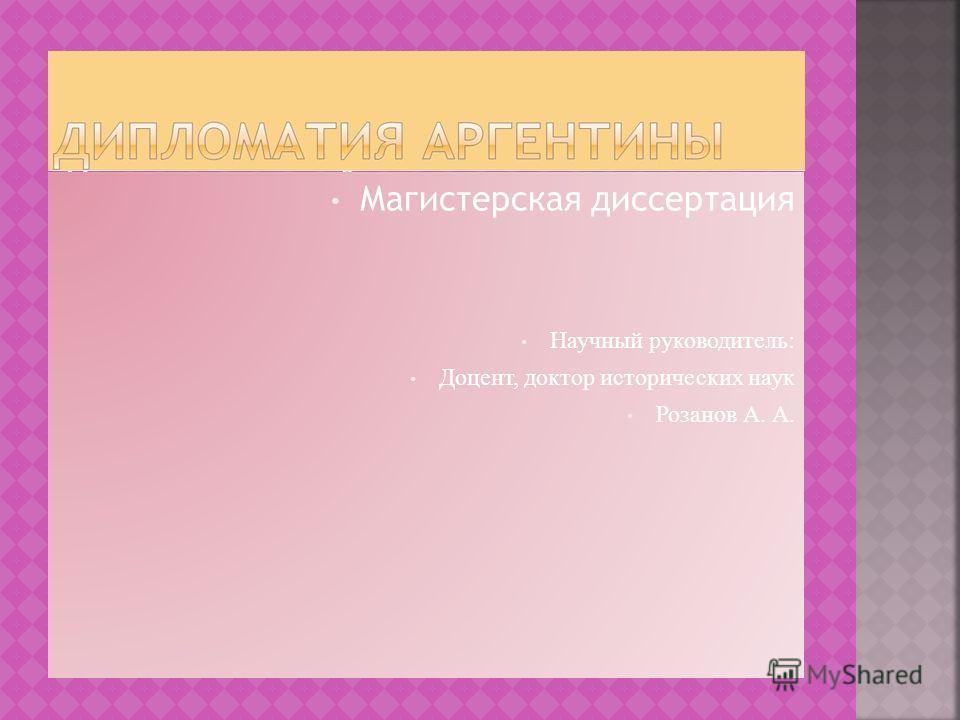 Магистерская диссертация Научный руководитель: Доцент, доктор исторических наук Розанов А. А.
