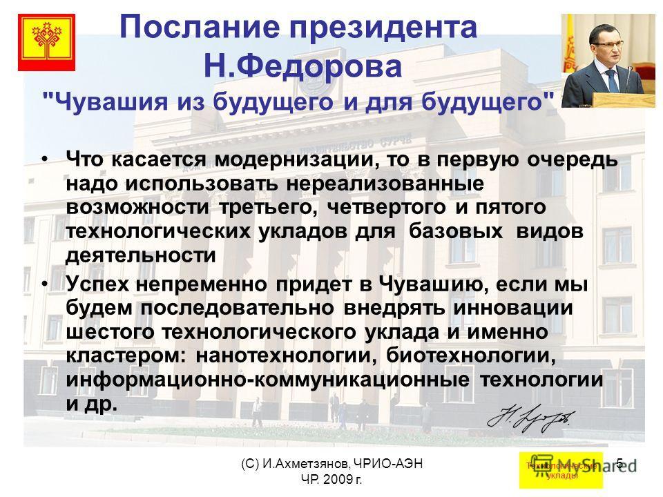 (С) И.Ахметзянов, ЧРИО-АЭН ЧР. 2009 г. 5 Послание президента Н.Федорова