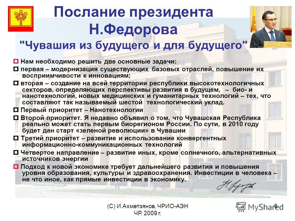 (С) И.Ахметзянов, ЧРИО-АЭН ЧР. 2009 г. 6 Послание президента Н.Федорова