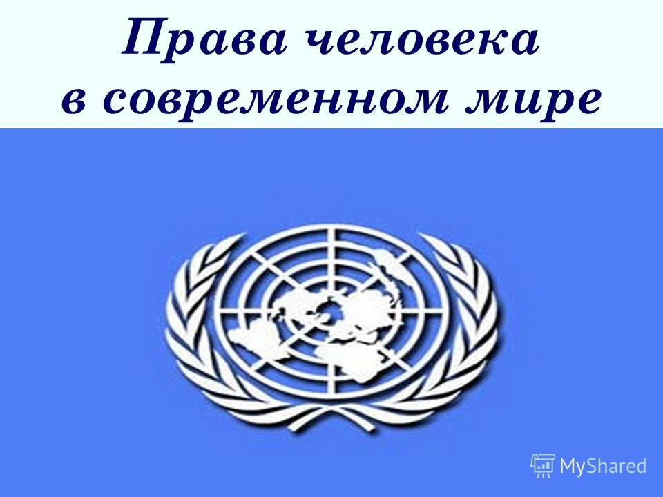 Права человека в мире