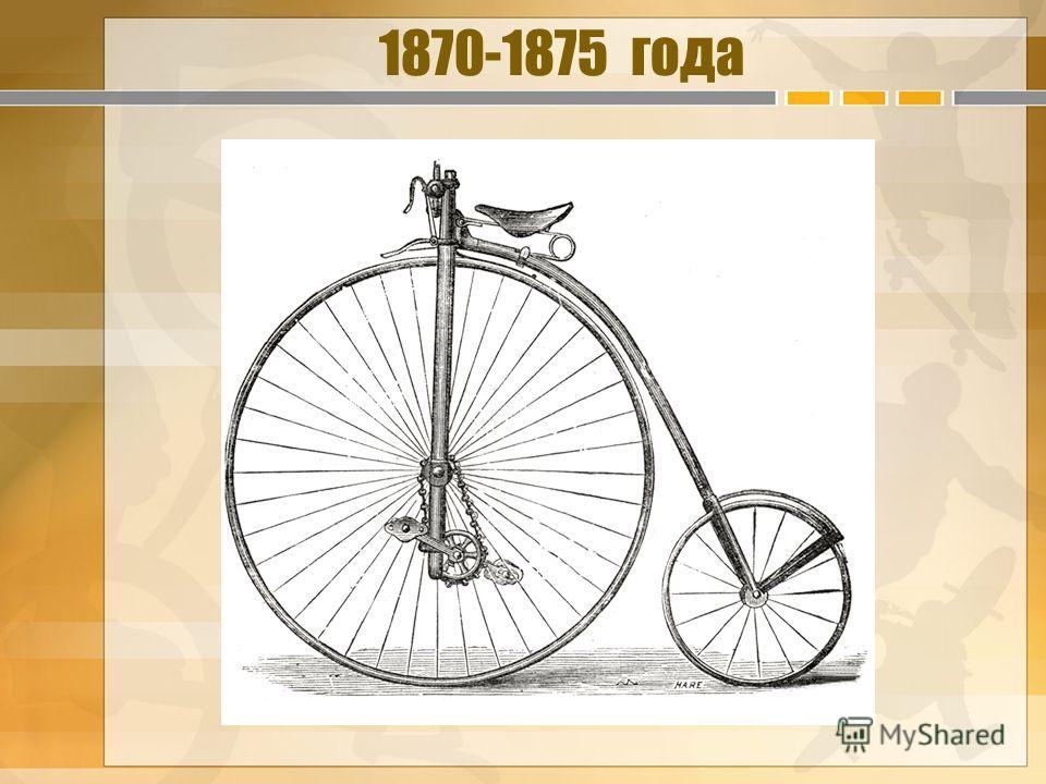 1870-1875 года