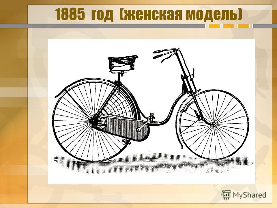1885 год (женская модель)