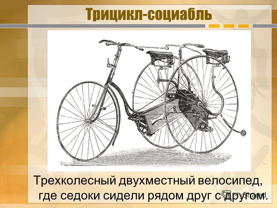 Трехколесный двухместный велосипед, где седоки сидели рядом друг с другом. Трицикл-социабль