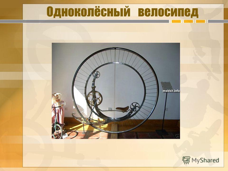 Одноколёсный велосипед