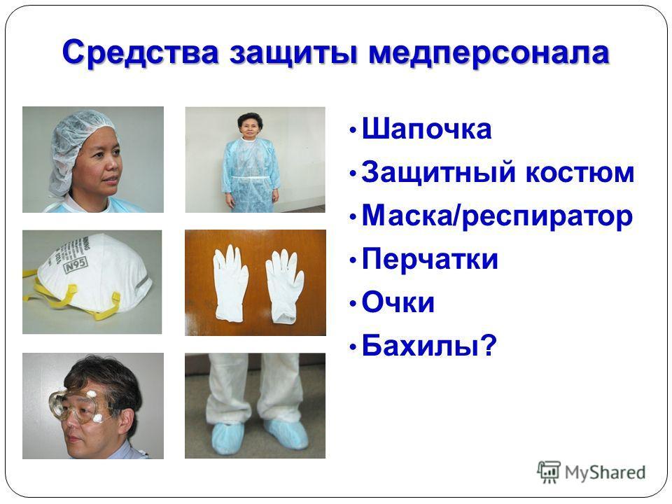 Средства защиты медперсонала Шапочка Защитный костюм Маска/респиратор Перчатки Очки Бахилы?