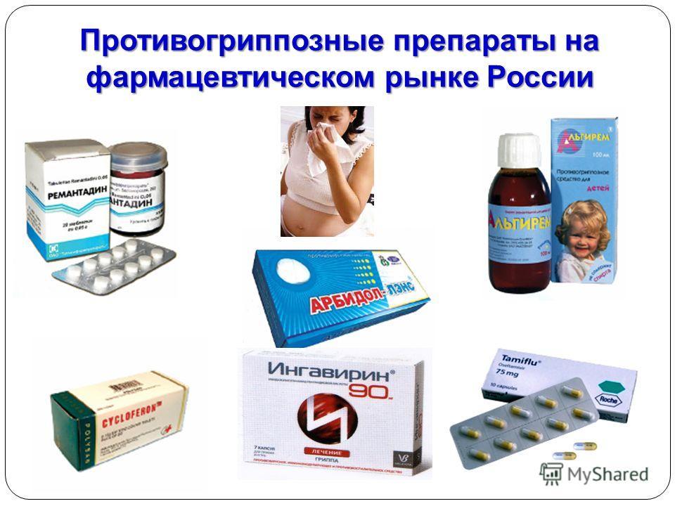 Противогриппозные препараты на фармацевтическом рынке России