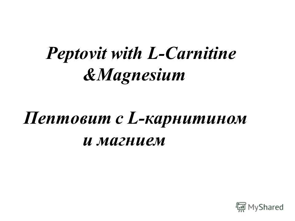 Peptovit with L-Carnitine &Мagnesium Пептовит с L-карнитином и магнием