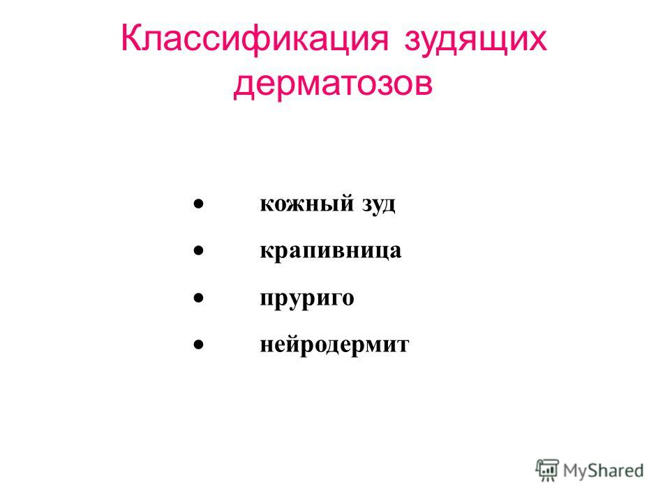 Классификация зудящих дерматозов кожный зуд крапивница пруриго нейродермит