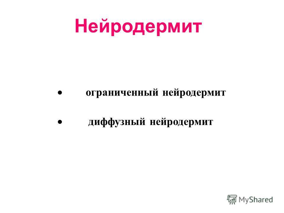 Нейродермит ограниченный нейродермит диффузный нейродермит