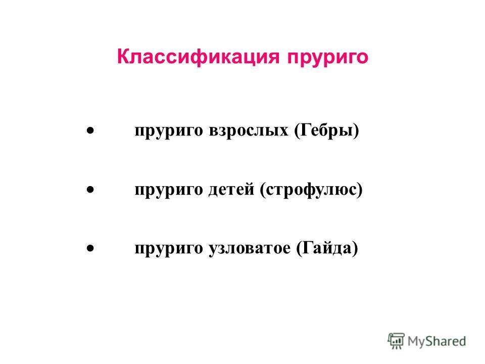 Классификация пруриго пруриго взрослых (Гебры) пруриго детей (строфулюс) пруриго узловатое (Гайда)