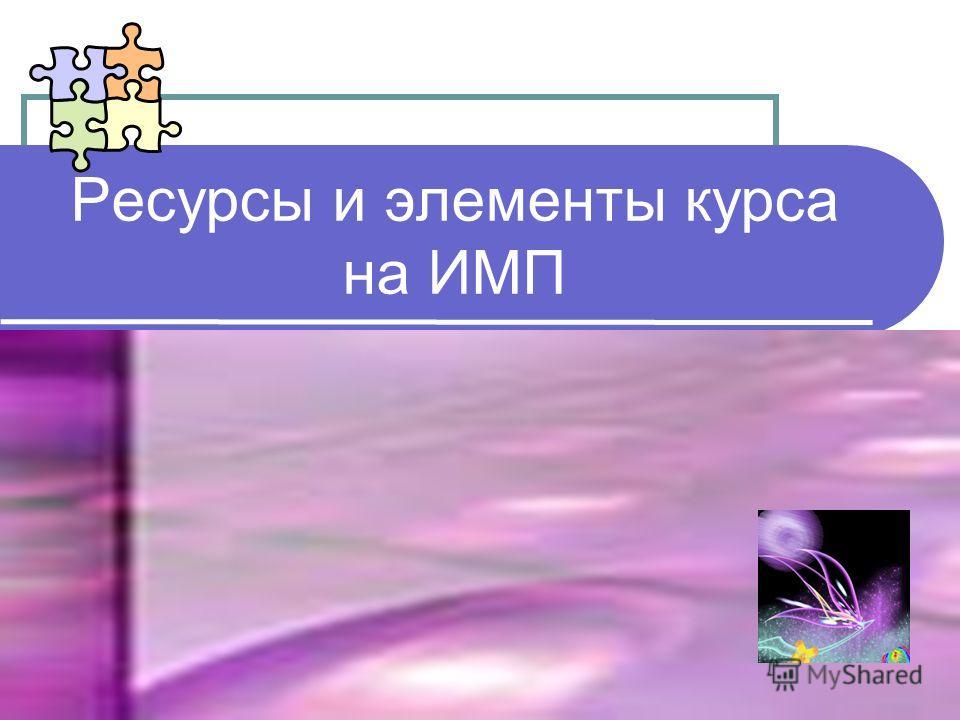 Ресурсы и элементы курса на ИМП