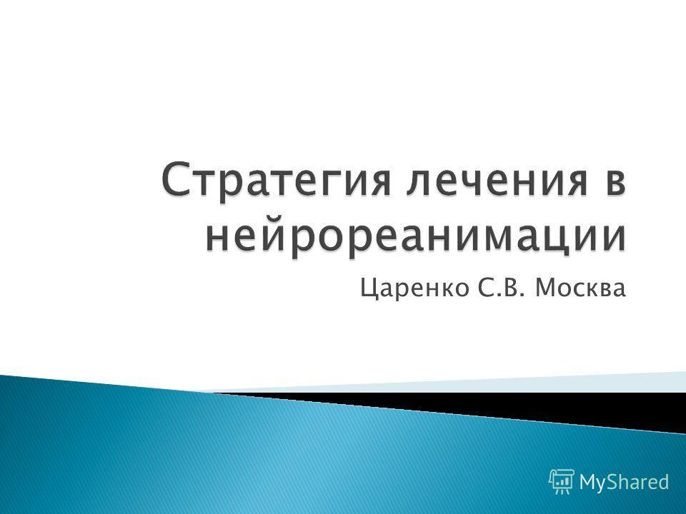 Царенко С.В. Москва