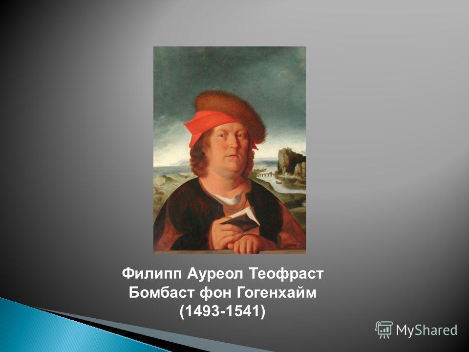 Филипп Ауреол Теофраст Бомбаст фон Гогенхайм (1493-1541)
